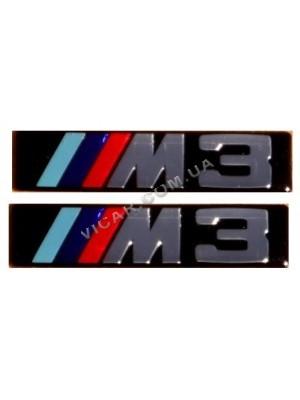 Наклейки М3 силиконовые