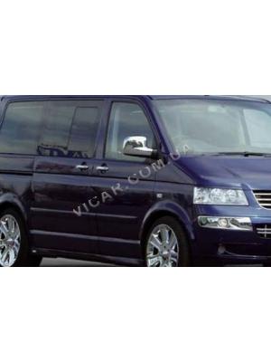 Накладки на зеркала Volkswagen Transporter T5